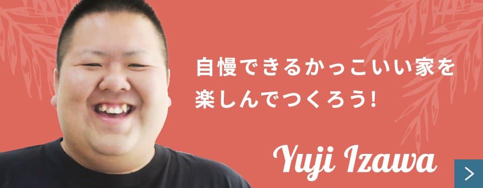 自慢できるかっこいい家を楽しんでつくろう! Yuji Izawa