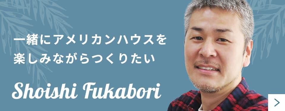一緒にアメリカンハウスを楽しみながらつくりたい Shoishi Fukabori