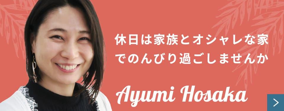 休日は家族とオシャレな家でのんびり過ごしませんか Ayumi Hosaka