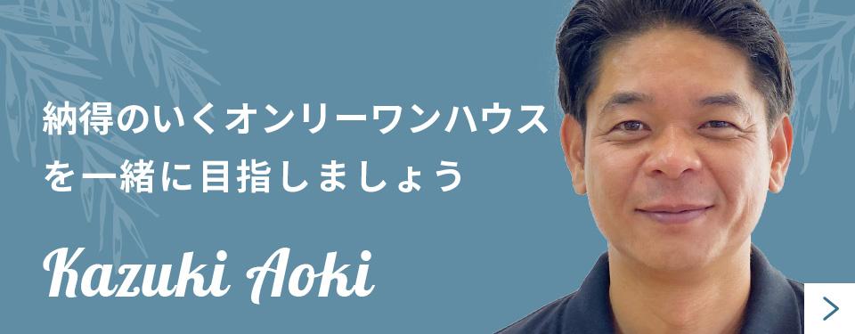 納得のいくオンリーワンハウスを一緒に目指しましょう Kazuki Aoki