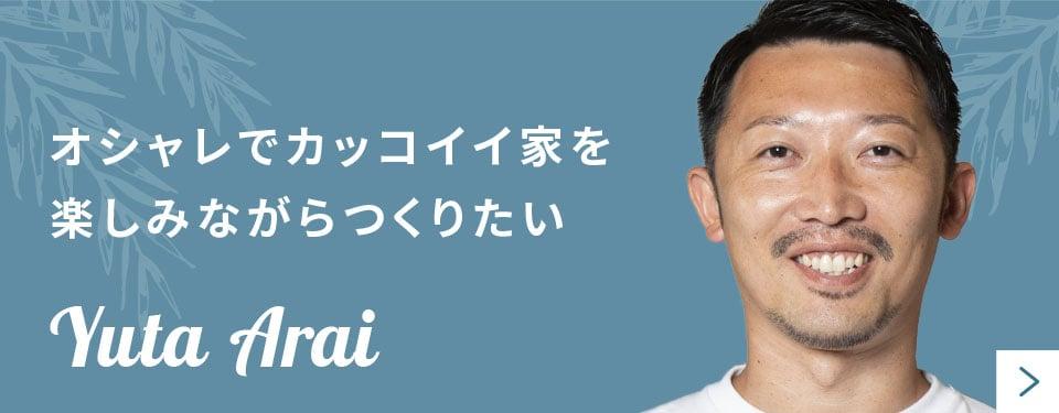 オシャレでカッコイイ家を楽しみながらつくりたい Yuta Arai