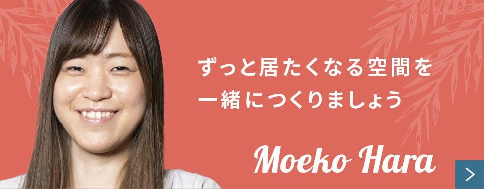 ずっと居たくなる空間を一緒に作りましょう Moeko Hara